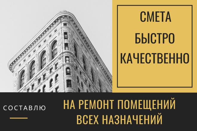 Составлю локальную смету на ремонт помещений 1 - kwork.ru