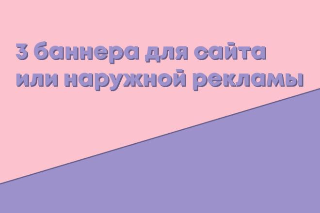 Сделаю 3 баннера для сайта или наружной рекламы 4 - kwork.ru