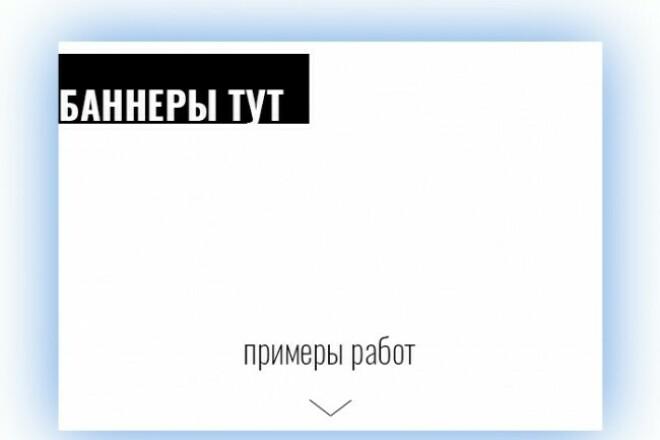Анимированные баннеры 4 - kwork.ru