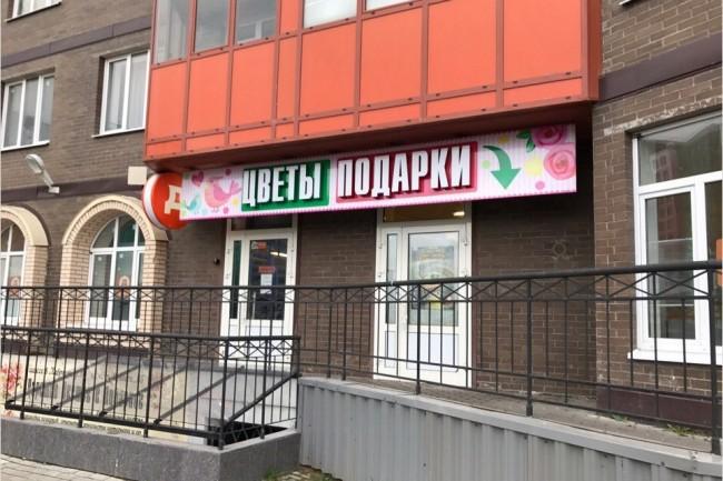 Сделаю макет несложной вывески, баннера 3 - kwork.ru