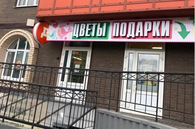 Сделаю макет несложной вывески, баннера 4 - kwork.ru