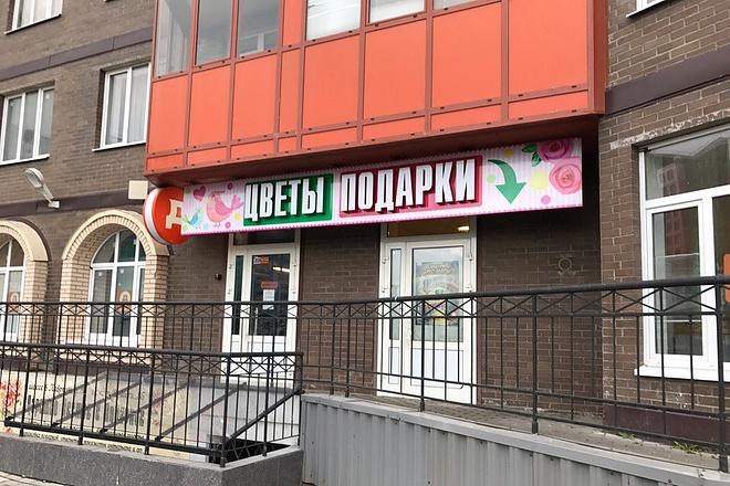 Сделаю макет несложной вывески, баннера 5 - kwork.ru