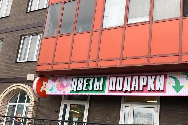 Сделаю макет несложной вывески, баннера 6 - kwork.ru