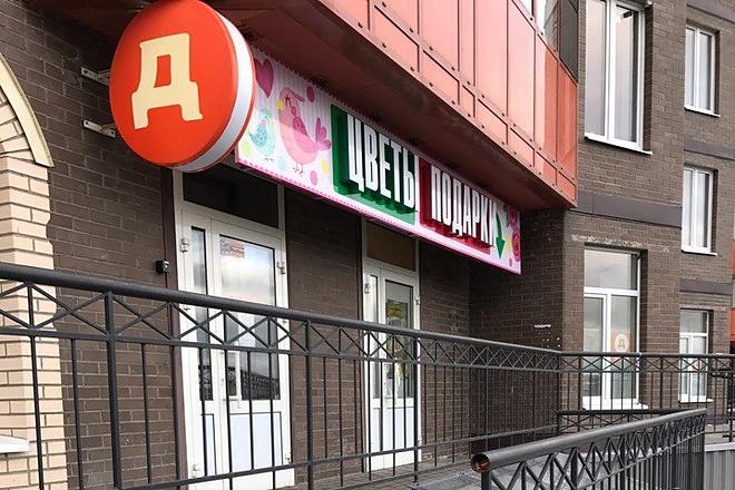 Сделаю макет несложной вывески, баннера 7 - kwork.ru