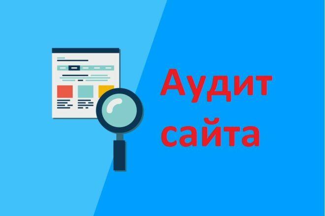 Проведу аудит сайта для Яндекс Маркет 1 - kwork.ru