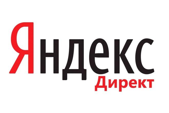 Аудит и оптимизация рекламной кампании Яндекс Директ 1 - kwork.ru