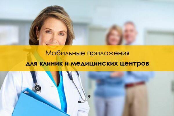 Мобильные приложения для медицинских учреждений 2 - kwork.ru