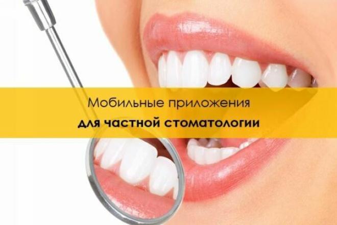 Мобильные приложения для медицинских учреждений 1 - kwork.ru