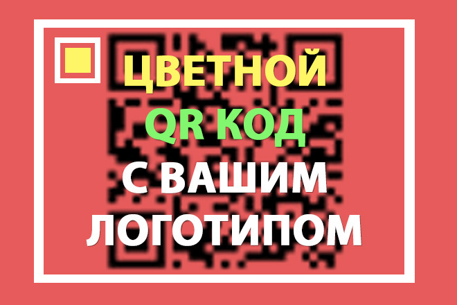 QR код с вашим логотипом 5 - kwork.ru