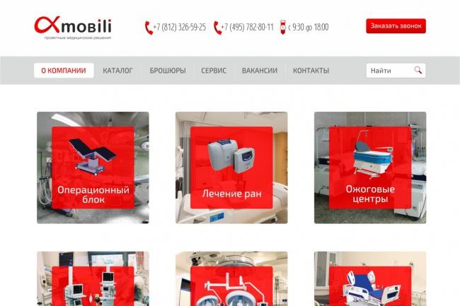 Редизайн сайта 4 - kwork.ru