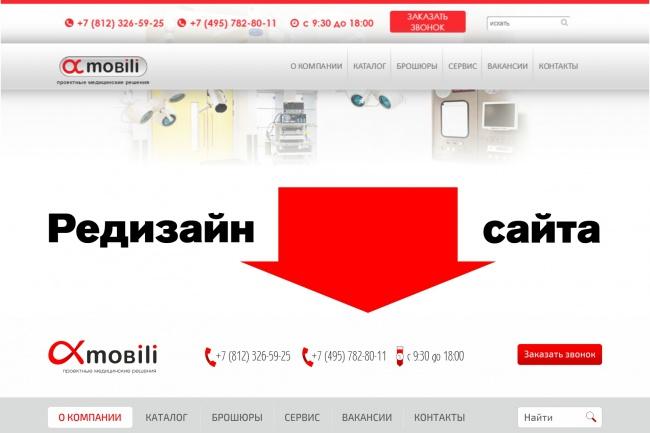 Редизайн сайта 5 - kwork.ru