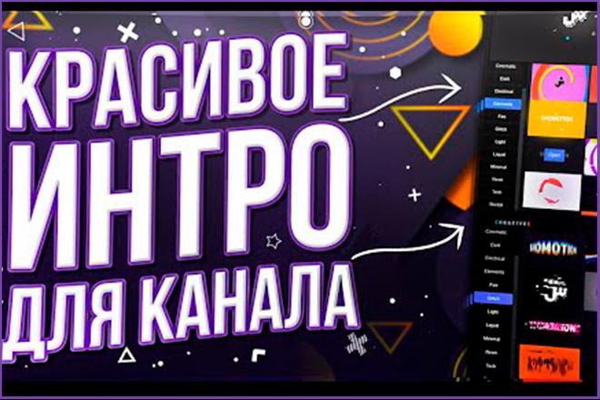 Уникальное Интро для вашего YouTube канала. Видео заставка, аутро Ютуб 1 - kwork.ru