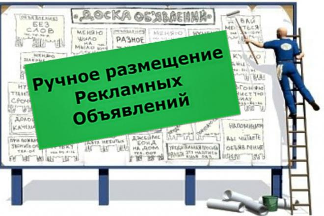 Ручная рассылка рекламы на трастовых досках объявлений 55 шт 1 - kwork.ru