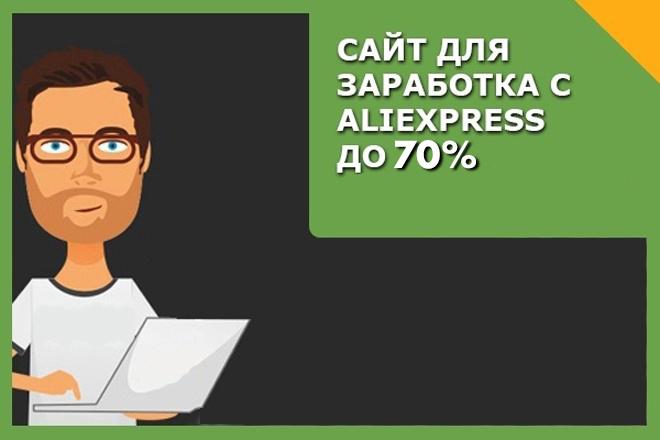 Создам сайт для заработка с Aliexpress 27 - kwork.ru