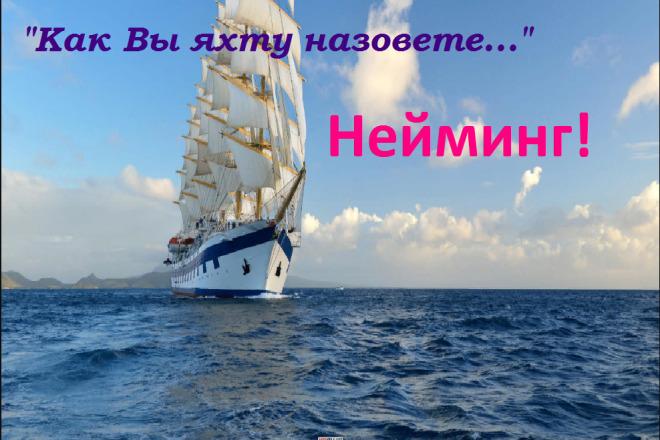 Придумаю название для магазина, компании 1 - kwork.ru