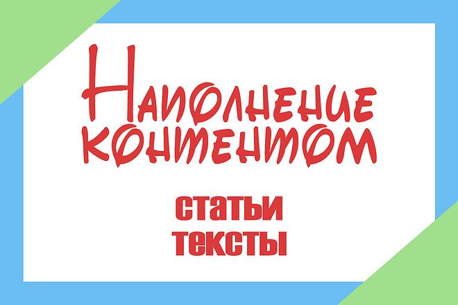 Наполнение контентом. Публикация статей 1 - kwork.ru