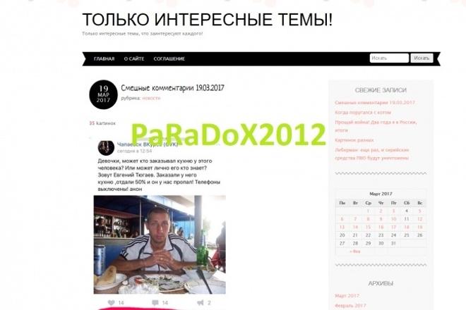 Автонаполняемый сайт, 7300 новостей на сайте, адаптивный дизайн 1 - kwork.ru