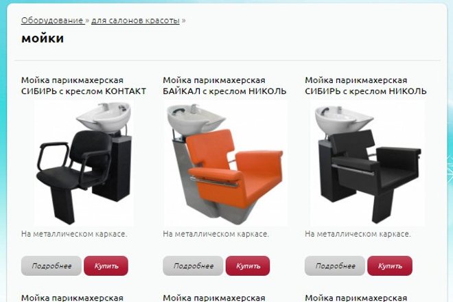 Наполню сайт товаром 1 - kwork.ru