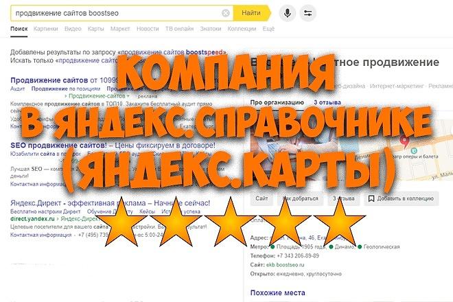 Добавлю компанию в Яндекс. Справочник + Яндекс. Карты 1 - kwork.ru