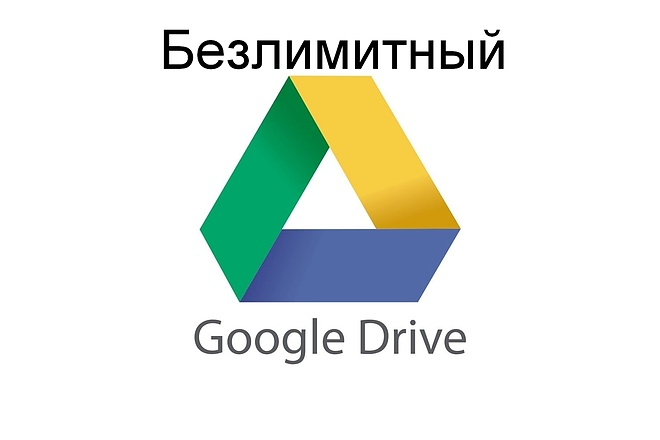 Подключу безлимитный Google Диск к Вашему Google-аккаунту фото