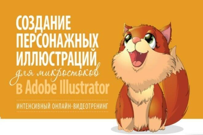 Курс. Создание персонажа для микростоков 1 - kwork.ru