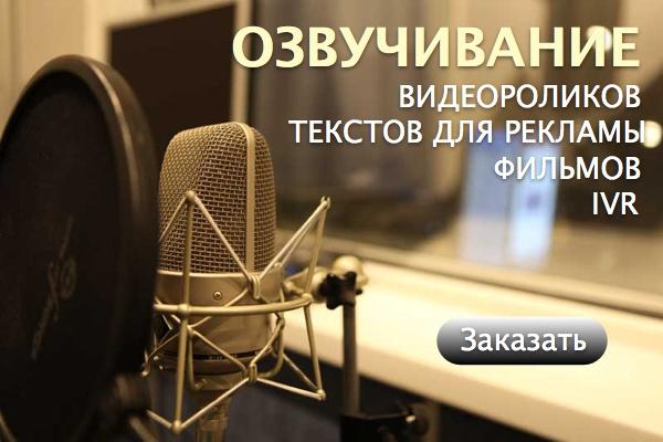 Озвучка аудио, видео, автоответчика-IVR 1 - kwork.ru
