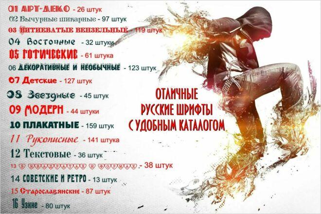 Хороший сборник русских шрифтов, то что надо. Удобный каталог 4 - kwork.ru