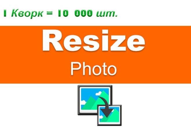 Ресайз фото. Уменьшение веса картинки без потери качества 20 - kwork.ru