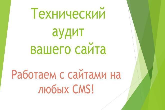 Технический аудит вашего сайта 1 - kwork.ru