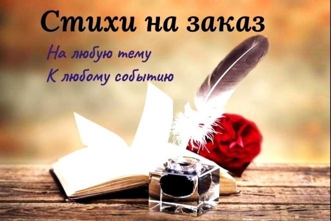 От меня - красота стиха как янтаря, а для вас - стихотворный алмаз 1 - kwork.ru