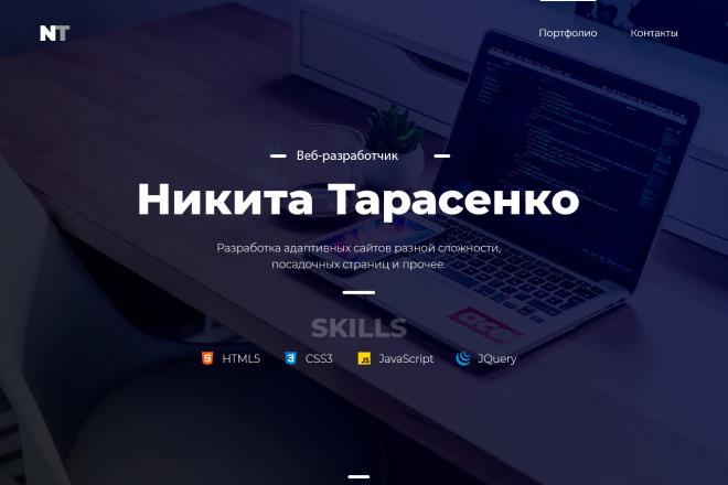 Сверстаю сайт по любому макету 227 - kwork.ru