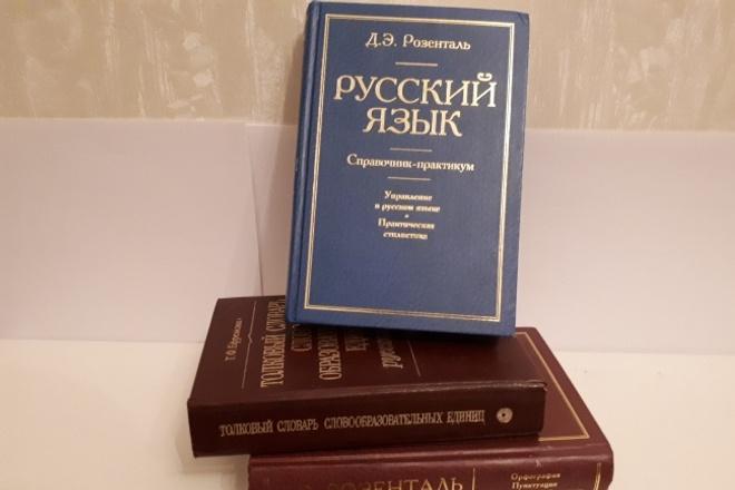 Отвечу на трудные вопросы по правописанию и грамматике 1 - kwork.ru