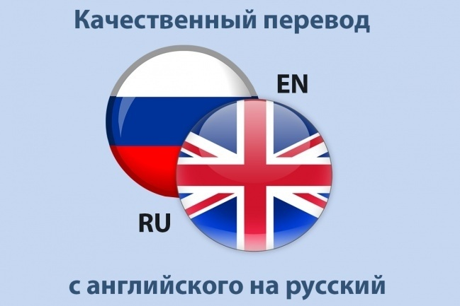 Литературный перевод с английского 1 - kwork.ru