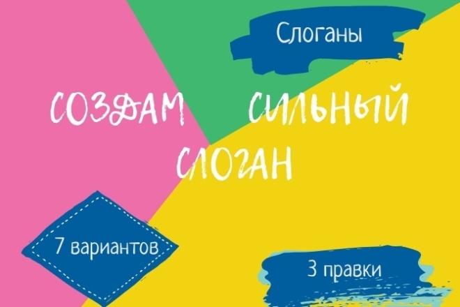 Создам слоган - ёмкий и эффективный 1 - kwork.ru