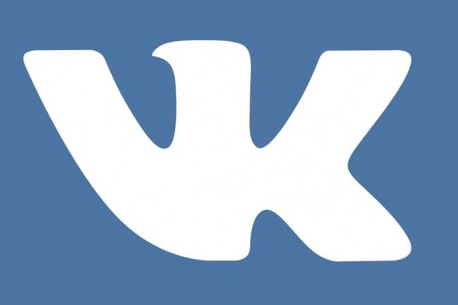 500 живых подписчиков в группу ВКонтакте, без ботов 1 - kwork.ru
