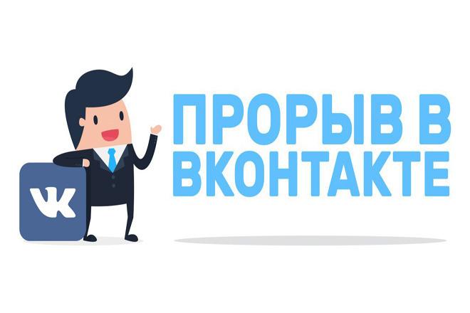 Видеокурс Прорыв Вконтакте 2.0 1 - kwork.ru