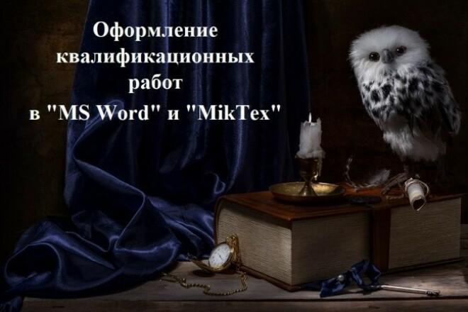 Оформление квалификационных работ 1 - kwork.ru