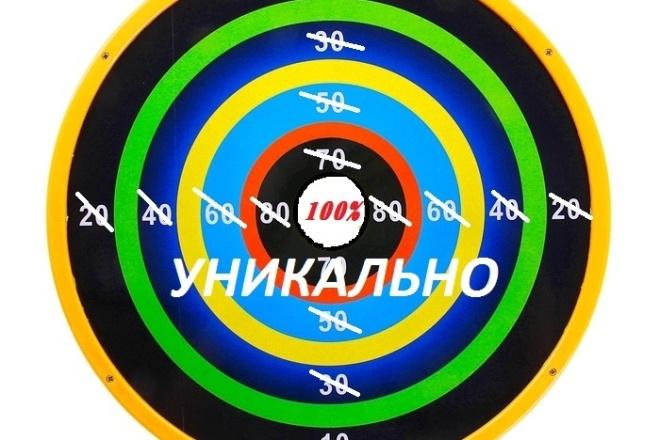Сделаю текст уникальным 1 - kwork.ru