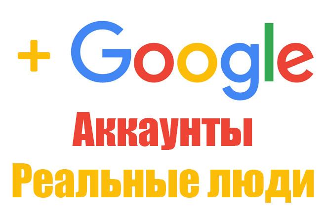 25 аккаунтов Google. Только реальные люди 1 - kwork.ru