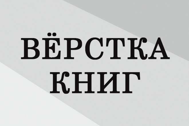 Верстка книг 29 - kwork.ru