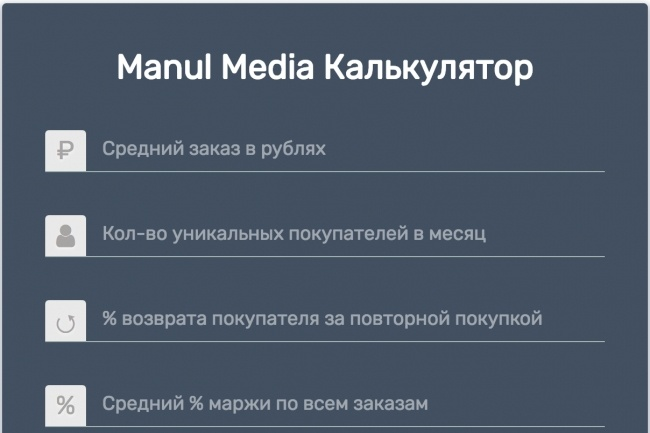Онлайн Калькулятор на Ваш сайт 1 - kwork.ru