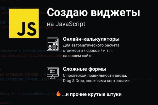 JavaScript-виджеты, онлайн-калькуляторы, сложные формы 1 - kwork.ru