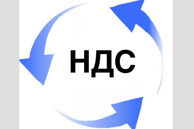 Декларация по НДС для ООО и ИП 1 - kwork.ru