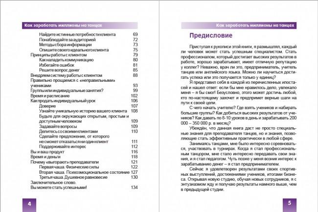 Верстка электронных книг в форматах pdf, epub, mobi, azw3, fb2 27 - kwork.ru