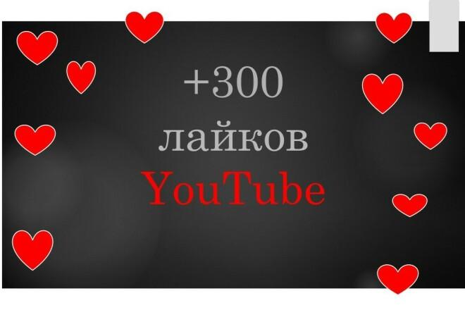 Добавлю лайки на видео в YouTube 1 - kwork.ru