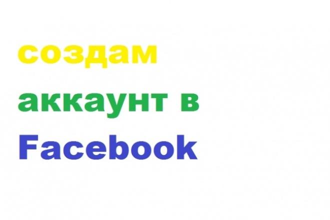 Создам аккаунт в Facebook под проект(бизнес, игры, работа) 1 - kwork.ru