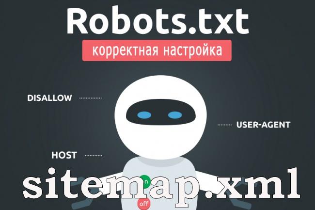 Создам или правильно настрою sitemap.xml и robots.txt на ваши сайты 1 - kwork.ru