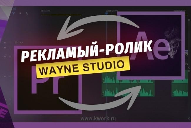 Сделаю рекламный видеоролик 1 - kwork.ru