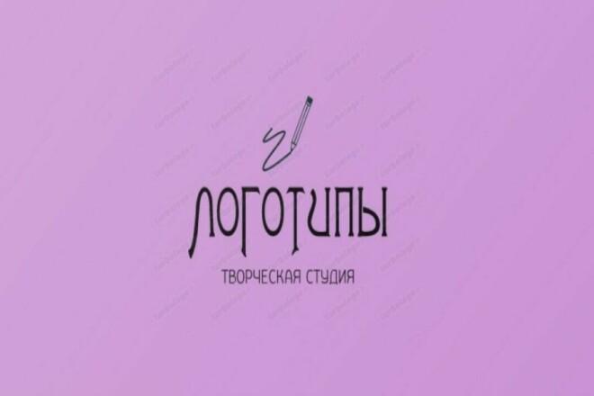 Логотипы 8 - kwork.ru