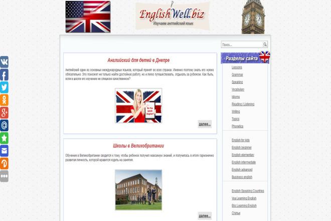 Размещу вашу ссылку в статье сайта englishwell. biz 1 - kwork.ru